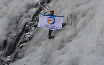 登山攀冰活动