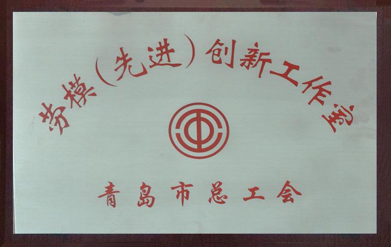 青岛市劳模(先进)创新工作室